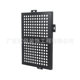 货源厂家定制黑色铝单板幕墙 3mm冲孔铝单板铝幕墙
