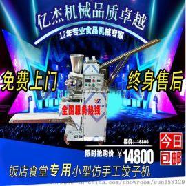 新款自动饺子机食品机械饺子机厂家