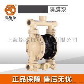 食物及药物物料供应和输送专用QBY3-25气动隔膜泵固德牌QBY3-25气动隔膜泵