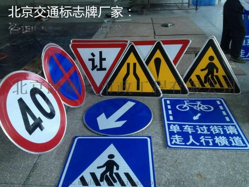 北京停车场标志牌厂家北京交通标志牌生产厂家