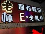宁波门头广告牌字定做  通体无边迷你树脂  亚克力不锈钢led背发光字制作