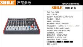 狮乐 SHILE 舞台专业演出调音台