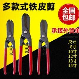 外贸出口定制耐磨铁皮剪子多功能精细抛光剪刀 直头55钢铁皮剪刀