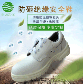 白色防静电pu底劳保鞋 车间透气防刺安全防护钢包头鞋