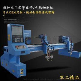 专业OEM定制厂家生产龙门式等离子数控切割机