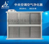 廣東中央空調淨化消毒器管道電子式空氣淨化器