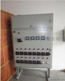 BXD-T非标防爆动力配电柜成套生产厂家