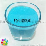 PVC环保浸塑液成分检验检测