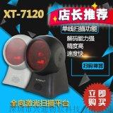 XT-7120 一维扫描平台激光扫描平台超市商场条码扫描收银扫码