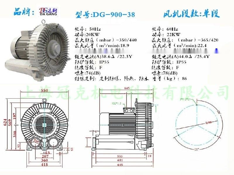 工業大功率達綱漩渦氣泵