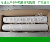 微孔陶瓷过滤管产品介绍