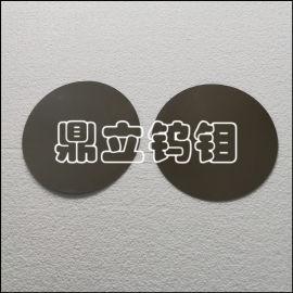 鉬圓片 磨光鉬圓 鉬製品 鉬板 鉬片