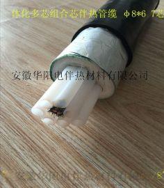 华阳生产6mm自限温伴热管缆105度多芯组合