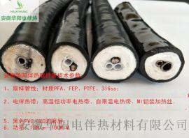 华阳专业生产CEMS系统伴热采样管线