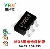 DW03 SOT-353封装贴片锂电池保护MOS印字DW03 佑风微品牌