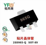 贴片晶体管2SD965-Q SOT-89封装印字965Q YFW/佑风微品牌