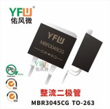 肖特基二极管MBR3045CG TO-263封装印字MBR3045CG YFW/佑风微品牌