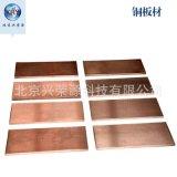 高纯电解铜板 T2红铜板 铜板厂家 铜板材