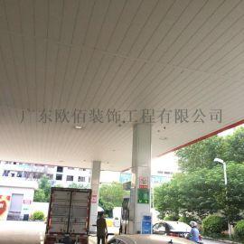 中石化加油站鋁條扣 S型防風鋁條扣吊頂