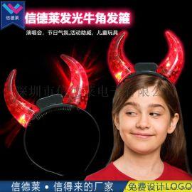 信德莱圣诞节万圣节道具LED发光牛角发箍发夹定制