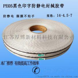 pe05防静电黑色印字封缄胶带包装袋封口胶