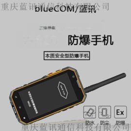 防爆手机W600/4G全网通/对讲