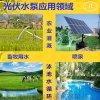 厂家直销太阳能农业灌溉不锈钢水泵直流驱动出口品质