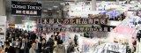 2020年日本东京国际化妆品展/日本妆药展