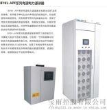 BY91-APF系列有源电力滤波器