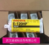 汉高乐泰 E-120HP 环氧结构胶 行业领先