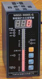 厂家直销WBSD-9000S-G智能锅炉水位报警器