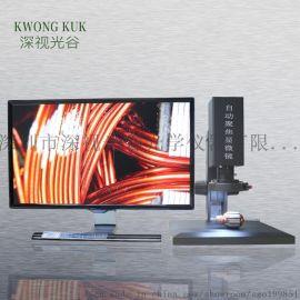 深视光谷厂家直销 自动聚焦显微镜 SGO-500HBX