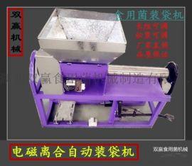 自动装袋机 香菇木耳装袋机 食用菌装袋机厂家