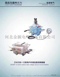 ZW20-12FG高压真空断路器 户外不锈钢智能