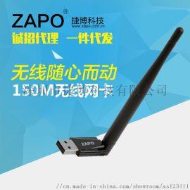 ZAPO品牌 W88 RTL8188 150M无线网卡 USB无线WIFI接收器 无线网卡