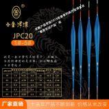 JPC20芦苇浮标纯手工艺品硬尾立式浮漂底钓鱼漂