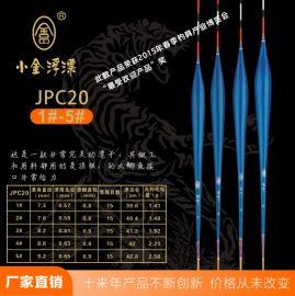 JPC20蘆葦浮標純手工藝品硬尾立式浮漂底釣魚漂