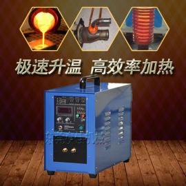 高频感应熔炼炉 220V感应加热机 电磁热处理设备