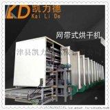 厂家供应网带式烘干机 带式污泥烘干设备