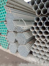 贵州建筑用钢管,外架用架子管,管道用镀锌管,