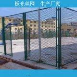 体育场护栏网 2-6米高体育场围网 操场护栏网