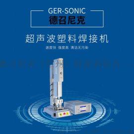 超声波塑料焊接机 净水器超音波塑胶熔接机