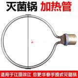 手提式蒸汽壓力滅菌器發熱棒高壓消毒鍋加熱圈