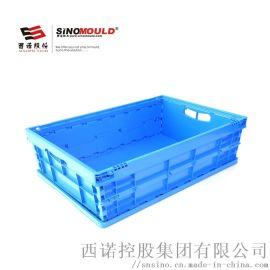 西诺604023C可折叠周转箱,物流塑料箱,加厚