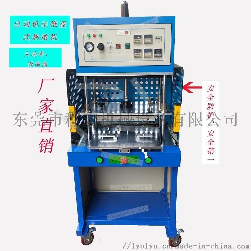 程宏多功能推盤 光柵熱熔機械