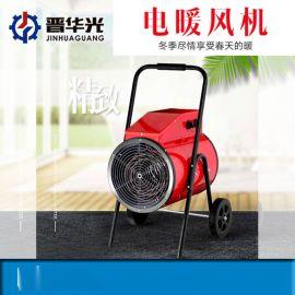 吉林工业电动暖风机电加热设备现货热销