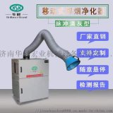 自動單臂焊煙淨化器380V 2.2KW脈衝