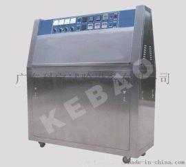 简易型UV紫外光老化试验箱/模拟紫外线老化试验机