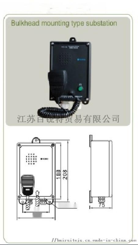 HYC-1G壁式对讲分机 船用有线对讲机