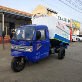 菏泽厂家直销时风农用三轮4立方挂桶自卸式垃圾车